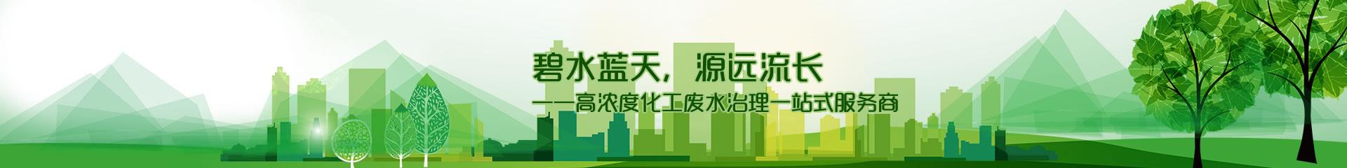 江苏金碧源环保科技有限公司