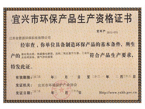 环保产品生产资格证书