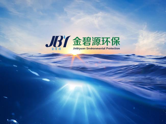 金碧源环保网站全新上线